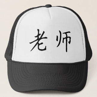 Teacher in Chinese Trucker Hat
