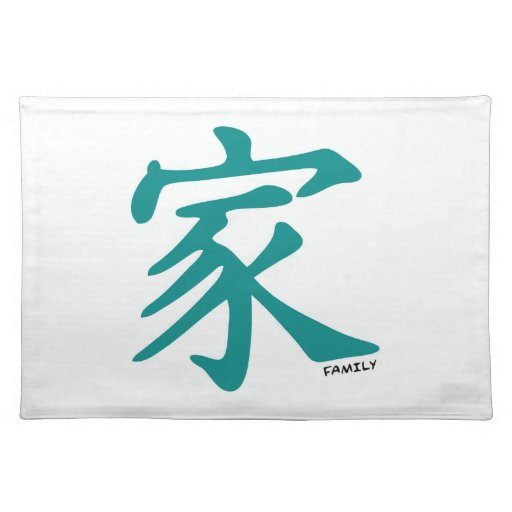Teal Green Chinese Character for Family Placemat