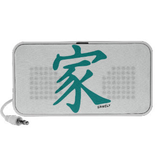 Teal Green Chinese Character for Family Mp3 Speakers