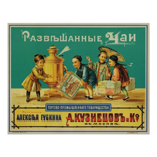 Teas ~ Trade & Industry Assoc. ~ A. Kuznetsov & Co Posters