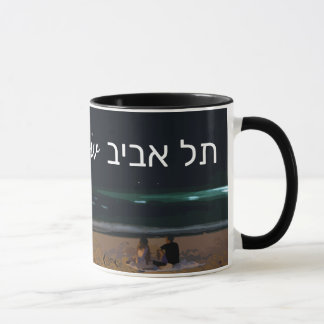 Tel Aviv couple on Hilton beach Mug