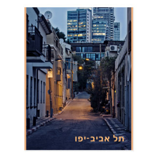 Tel Aviv-Yafo postcard with the name of the city i