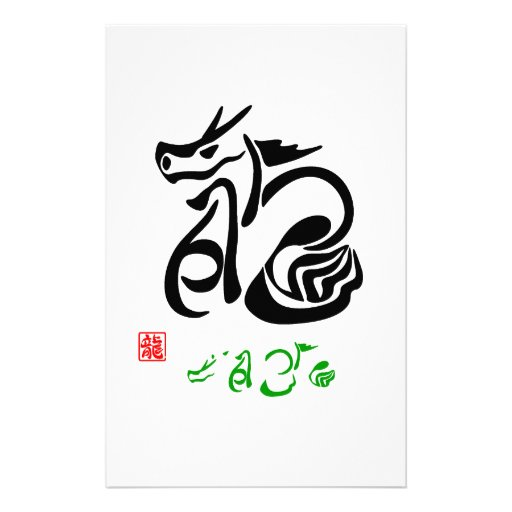 Templets for 1 letter Chinese character Personalized Stationery