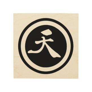 Tenshin-Kai Karate Logo on Wood Wood Print