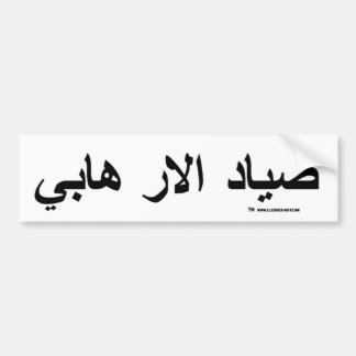 Terrorist Hunter (Arabic) Bumper Sticker
