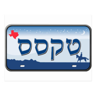 Texas License Plate in Hebrew Postcard