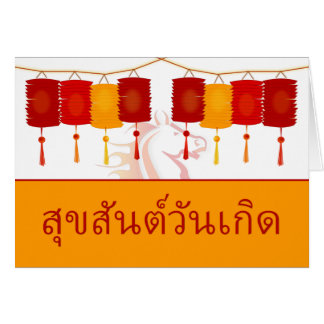 Thai Happy Birthday, Year of the Horse, Happiness Card