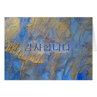 Thank You in Korean Card