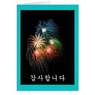 Thank you in Korean - Fireworks Card