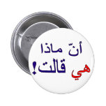 That's what she said! (Arabic) Buttons