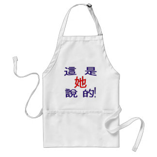 That's what she said! (Chinese) Aprons