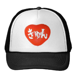 The coming yu it is Love - red 3 Cap