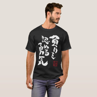 The courage which recognizes being defeated T-Shirt