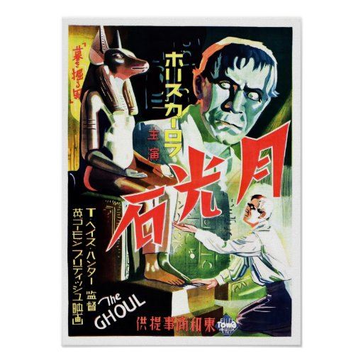 """The Ghoul"" (Japanese) Poster"