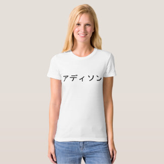 "The given name ""Addison"" in Japanese Katakana. T-Shirt"