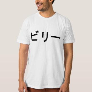 "The given name ""Billy"" in Japanese Katakana. T-Shirt"