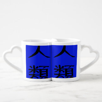The Human Race (Chinese Characters) Couples' Coffee Mug Set