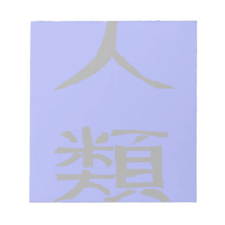 The Human Race (Chinese Characters) Note Pad