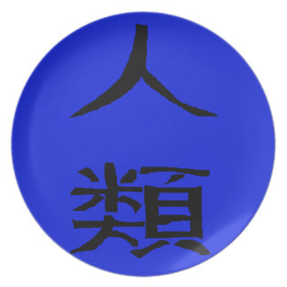 The Human Race (Chinese Characters) Party Plate