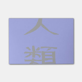 The Human Race (Chinese Characters) Sticky Notes