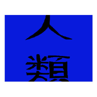 The Human Race (Chinese Characters) Postcard