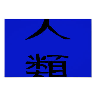 The Human Race (Chinese Characters) Poster