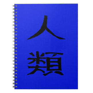 The Human Race (Chinese Characters) Spiral Notebooks
