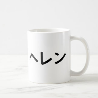 """The name """"Helen"""" in Japanese Coffee Mug"""