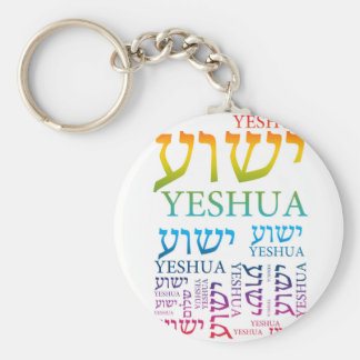 The Name of Yeshua in Hebrew and English - Jesus Key Ring