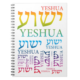 The Name of Yeshua in Hebrew and English - Jesus Notebooks