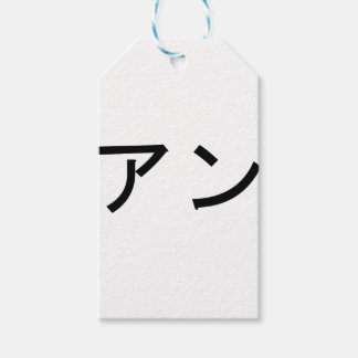 """The names  """"Ann"""" and  """"Anne""""  in Japanese Gift Tags"""