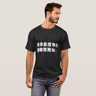 The Secretary General it fell, the people Shin T-Shirt