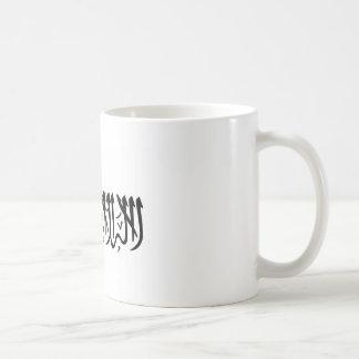 The Shahada Coffee Mug