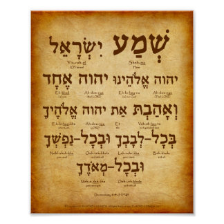 The Shema in Hebrew Poster#2  Deut. 6:4-5 Poster