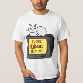 The television cat verges to the crisis of extermi T-Shirt
