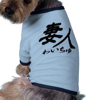 The wa it is, the chi yu (wife person) tsu chi yu  doggie tshirt