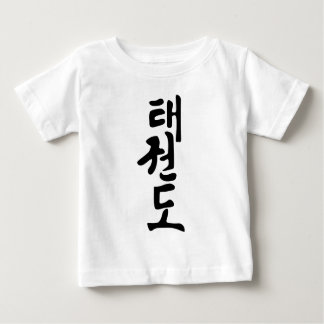 The Word Taekwondo In Korean Lettering Baby T-Shirt