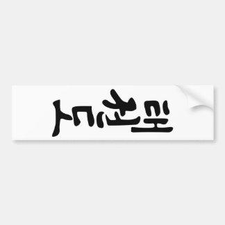 The Word Taekwondo In Korean Lettering Bumper Sticker