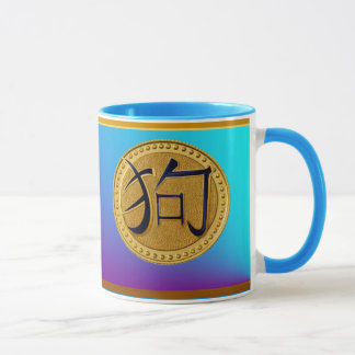 The Year Of The Dog-coin Mug