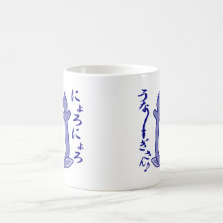The yo wax beach it is in the yo ro the ♪ (Lovely  Basic White Mug