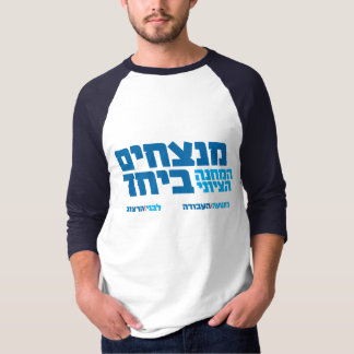 The Zionist Camp/HaMahane HaTzioni T-Shirt