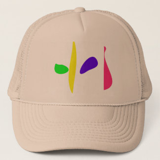 There Is No Accounting for Tastes Trucker Hat