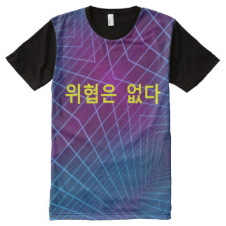 There is no Threat (Korean) -  Higher Dimension All-Over Print T-Shirt