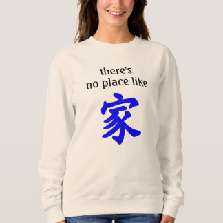 There's no place like 家, (home!) Chinese character Sweatshirt