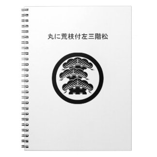 Three-tiered pine with arashi L in circle Notebooks