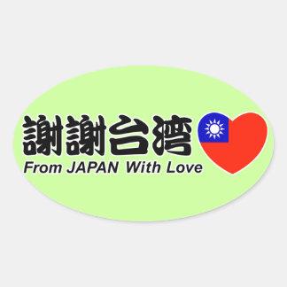 thx taiwan oval sticker