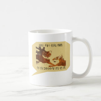 Tiger Call out 2 - Happy New Basic White Mug