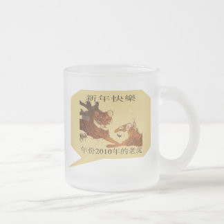 Tiger Call out 2 - Happy New Frosted Glass Mug