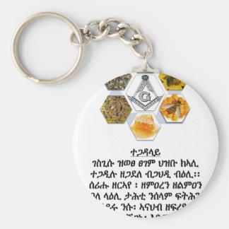 Tigray Free Mason Basic Round Button Key Ring