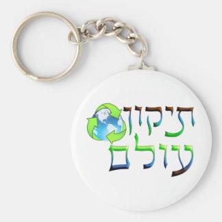 Tikkun Olam Key Ring